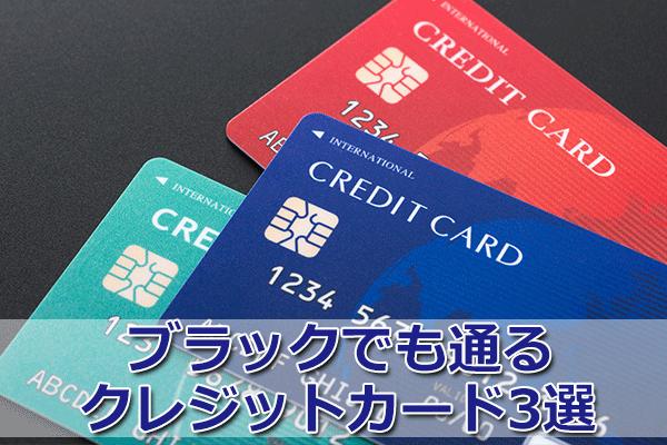ブラックでも通るクレジットカード