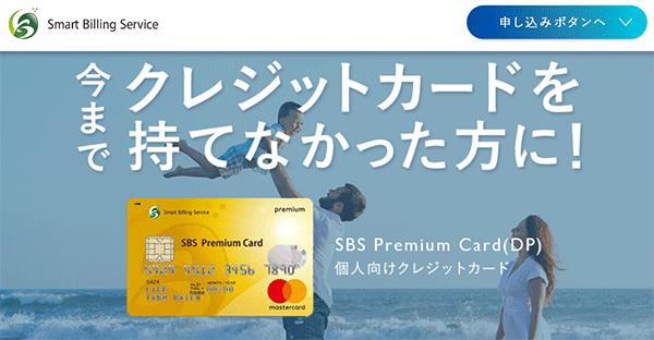 2位「SBSプレミアムカード」