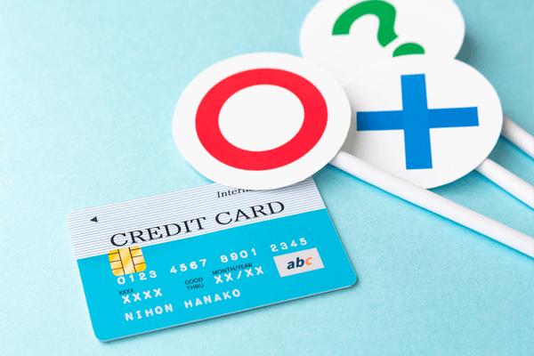 実はブラックではなく、クレジットカードが作れるケース
