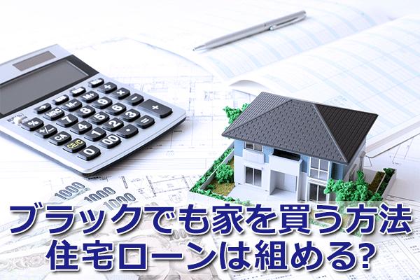 ブラックでも家を建てる方法(住宅ローンで家は買える?)