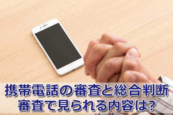 携帯電話の契約と審査の総合判断とは?属性・信用情報で見られるポイント