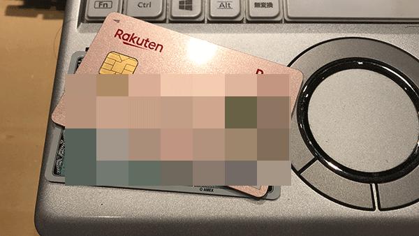 ブラックでも作れるクレジットカードはある