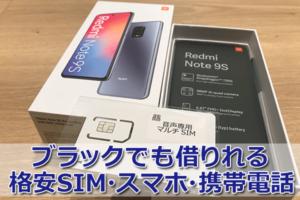 ブラックでも借りれる携帯電話 審査の甘いおすすめ格安SIM会社