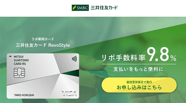 三井住友カードRevoStyle