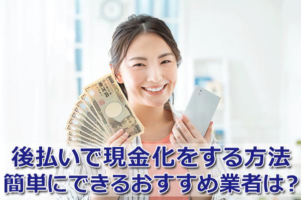 後払いで即日現金化できる最新のおすすめ方法|業者ならクレジットカードなしでもOK