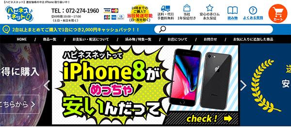 格安iPhoneが買える「ハピネスネット」なら端末の分割審査なし