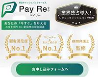 ペイリー(PayRe)