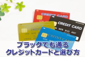 ブラックでも作れるクレジットカード!信用情報が悪くても審査通過のチャンスあり